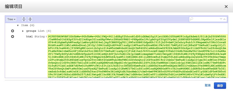 DynamoDB_Test_Result